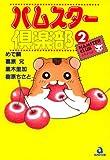 ハムスター倶楽部 (2) (あおばコミックス―動物シリーズ (19))