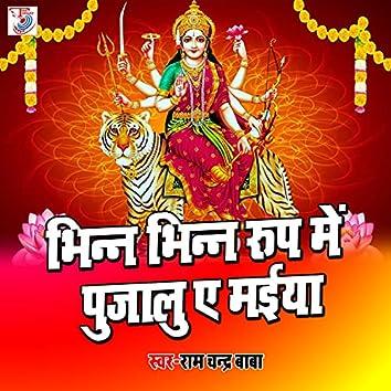 Bhin Bhin Rup Me Pujalu A Maiya