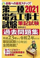 516YTgnPWQL. SL200  - 電気工事士試験