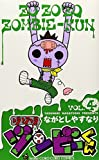ゾゾゾ ゾンビ-くん (4) (てんとう虫コロコロコミックス)