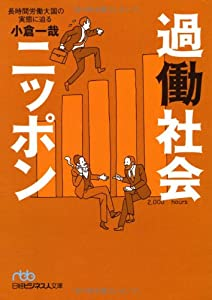 過働社会ニッポン―長時間労働大国の実態に迫る