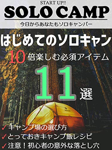 はじめてのソロキャンプ10倍楽しむ必須アイテム11選: 1回目から失敗しない【超】準備術!