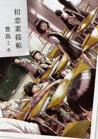 初恋素描帖 (MF文庫ダ・ヴィンチ)