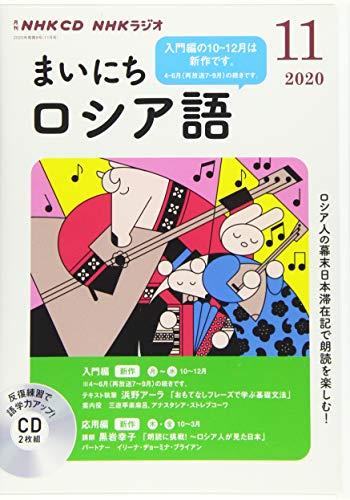 NHK CD ラジオ まいにちロシア語 2020年11月号