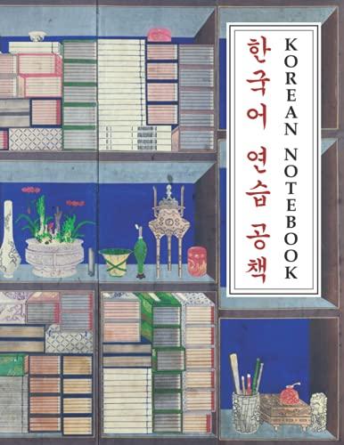 Korean Notebook - 한국어 연습 공책: Korean Alphabet (Hangul) Writing Practice Notebook