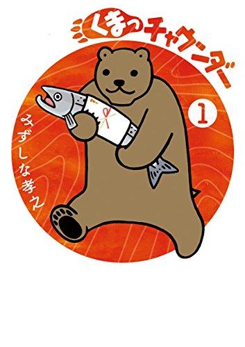 くまっチャウンダー(1) (ビッグコミックススペシャル)