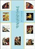 マリアのウィンク―聖書の名シーン集 (ハートアートシリーズ)