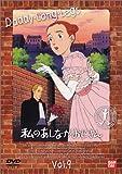 私のあしながおじさん(9)[DVD]