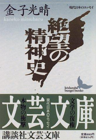 絶望の精神史 (講談社文芸文庫―現代日本のエッセイ)