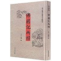 海上丝绸之路稀见文献丛刊・佛国记两种(汉、英)*