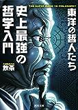 史上最強の哲学入門 東洋の哲人たち (河出文庫)