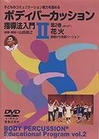 DVD 子どものコミュニケーション能力を高める ボディパーカッション指導法入門(2)第2巻 花火 基礎から発展バージョン (<DVD>)