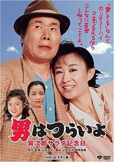 第40作 男はつらいよ 寅次郎サラダ記念日 HDリマスター版 [DVD]