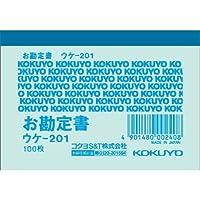 コクヨ 簡易領収証B8ヨコ 100枚 ウケ-201N×50