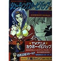 シューティングスタービバップ―カウボーイビバップ (2) (あすかコミックスDX)