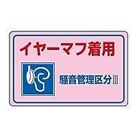 緑十字 騒音管理ステッカー 騒音-3E イヤーマフ着用 騒音管理区分III 030035 (5枚1組)