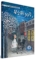 Starry Sky Road No. 39/White Whale Imaginary Works of Children's Literature (Chinese Edition)