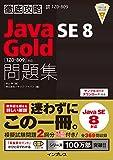 徹底攻略Java SE 8 Gold問題集[1Z0-809]対応 徹底攻略シリーズ