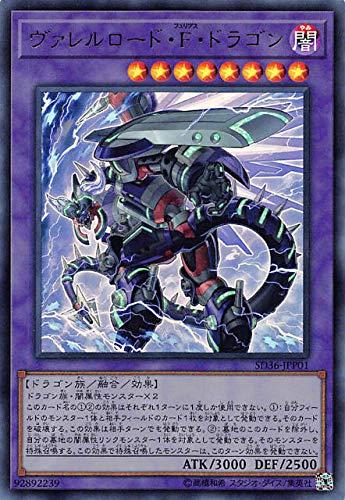 遊戯王 SD36-JPP01 ヴァレルロード・F・ドラゴン (日本語版 ウルトラレア) STRUCTURE DECK リボルバー