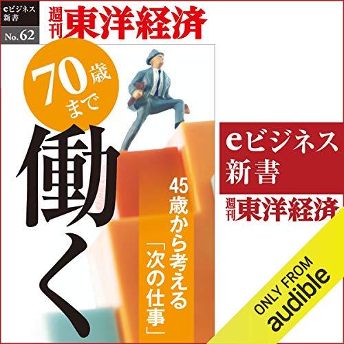 『70歳まで働く (週刊東洋経済eビジネス新書No.62)』のカバーアート