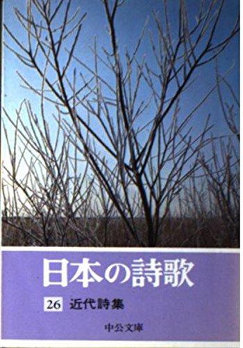 日本の詩歌 (26) 近代詩集 (中公文庫)