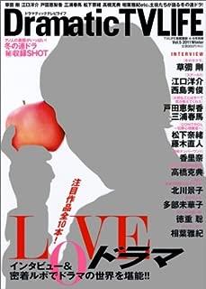 Dramatic TV LIFE (ドラマティック テレビ ライフ) vol.5 2011年 4/8号 [雑誌]