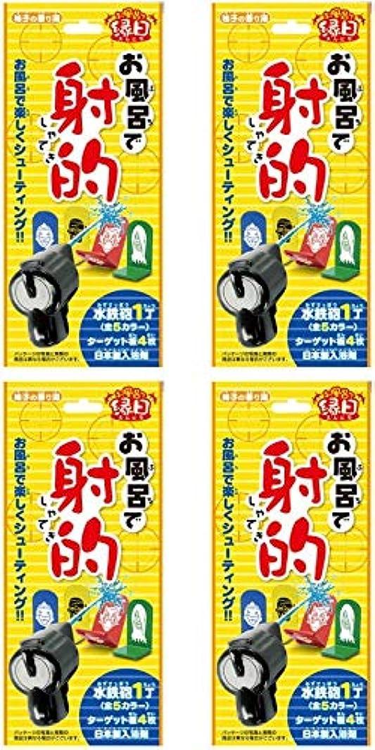 エイリアン認可モディッシュ【まとめ買い】お風呂で射的 柚子の湯【×4個】