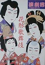 【演劇界】1991年7月臨時増刊号 花形歌舞伎 [雑誌]