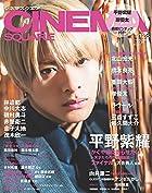 シネマスクエア vol.128 [COVER:平野紫耀]