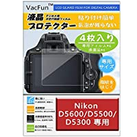 VacFun 【4枚】 Nikon D5600 / D5500 / D5300 用 ニコン 保護 フィルム 気泡無し 0.15mm 専用 MarkII 液晶保護 フィルム プロテクター (非 ガラスフィルム 強化ガラス ガラス )