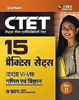 15 Practice Sets CTET Paper-2 Class 6-8 Ganit avum Vigyan shikshak ke liye 2019 (Old Edition)