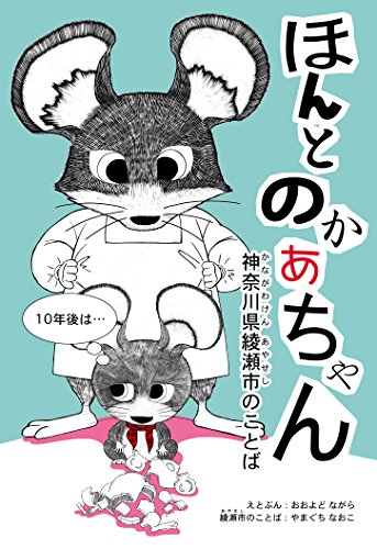 Hougen ehon Honto no Kachan Kanagawa ken Ayaseshi no kotoba Hougen Ehon Hontono Kachan (Japanese Edition)