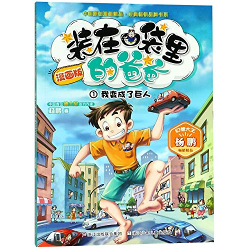 Daddy in My Pocket (Comic Edition 1 I Have Become A Giant) (Chinese Edition)