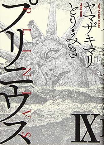 プリニウス9 (バンチコミックス)