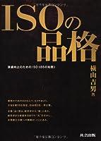 ISOの品格 ―業績向上のためのISO ≪86の知恵≫―