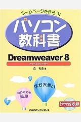 ホームページを作ろう! パソコン教科書DREAMWEAVER8 単行本