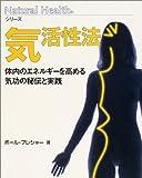 気活性法―体内のエネルギーを高める気功の秘伝と実践 (ナチュラルヘルスシリーズ)