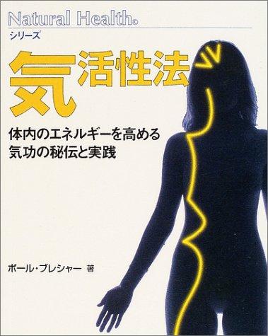 気活性法―体内のエネルギーを高める気功の秘伝と実践 (ナチュラルヘルスシリーズ)の詳細を見る