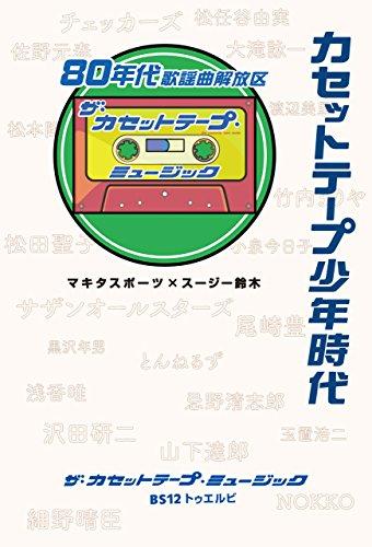 カセットテープ少年時代 80年代歌謡曲解放区 (単行本)