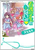 看護学生のないしょ♥ (2) (ぶんか社コミックス)