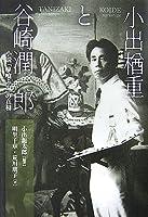 小出楢重と谷崎潤一郎 小説「蓼喰ふ虫」の真相