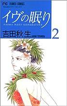イヴの眠り―YASHA NEXT GENERATION (2) (flowersフラワーコミックス)