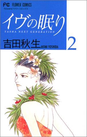 イヴの眠り―YASHA NEXT GENERATION (2) (flowersフラワーコミックス)の詳細を見る