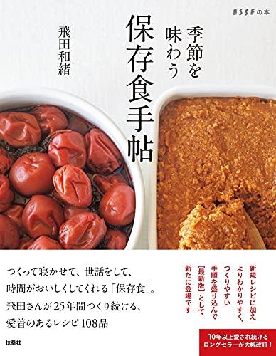 季節を味わう 保存食手帖 (ESSEの本)