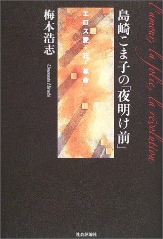 島崎こま子の「夜明け前」―エロス愛・狂・革命