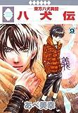 八犬伝-東方八犬異聞-(9) (冬水社・いち*ラキコミックス) (いち・ラキ・コミックス)