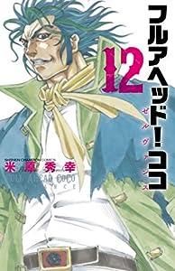 フルアヘッド!ココ ゼルヴァンス 12 (少年チャンピオン・コミックス)
