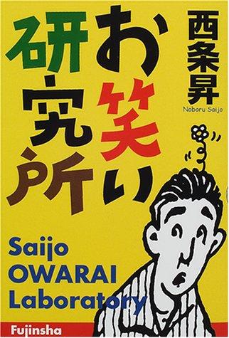 お笑い研究所 (西条昇お笑いライブラリー)