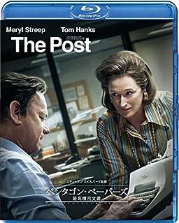 ペンタゴン・ペーパーズ 最高機密文書 [Blu-ray]