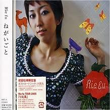 Negaigoto by Rie Fu (2005-08-31)